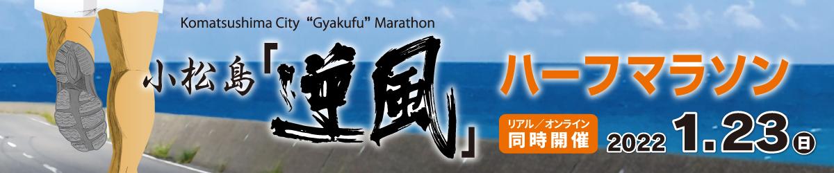 小松島「逆風」マラソン【公式】